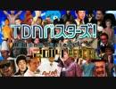TDNバスターズ! 2014