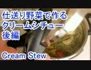 仕送り野菜で作るクリームシチュー 後編