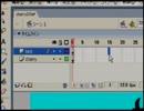 Flash 使い方講座(フラッシュMX Professional 2004) 下巻 第4章 モーショントゥイーン【動学.tvオンラインスクール】4/9