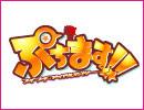 ぷちます!!‐プチプチ・アイドルマスター‐ 第52話「お馴染みの1日」