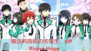 【ボーカル抽出】Rising Hope【魔法科高校の劣等生OP】