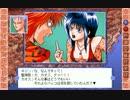 【PC98】魍魎戦記MADARA 大金剛輪編 その8