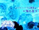 【イヤホン必須】バイノーラル録音・波の音