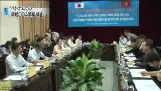 新規ODAを停止 ベトナム政府に通告
