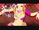 【勢いで_ラブドール 歌ってみました⇒ver.リボルバー!】修正版 thumbnail