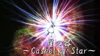 【メタルアレンジ】魔理沙が超新星爆発してる時に流れてる曲 thumbnail
