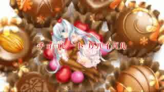 【初音ミクAppend】チョコレート・リバイ