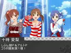 【アルトP】プロダクションアイドル共【し