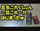 【あなろぐ部】嘘つきだらけ!「ごきぶりポーカー」を実況02