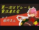 【ポケモンXY実況 】寡黙なロケット団員の実況者大会潜入①(vs肉まん)