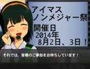 【アイマス企画告知】アイマスノンメジャー祭 開催決定!