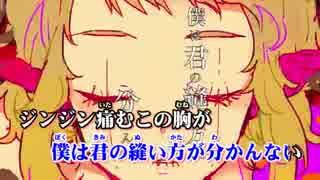 【ニコカラ】ラブドール《off vocal -3》