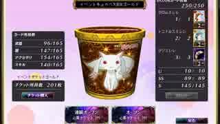 【まどか☆マギカオンライン】イベントキュゥべえBOXゴールド 67回開封