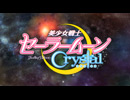 アニメ『美少女戦士セーラームーンCrystal』TRAILER BGM VER.(PRETTY  GUARDIAN SAILORMOON Crystal TRAILER BGM VER.)