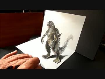 外国人が描いた「ゴジラ」が 3Dっぽい