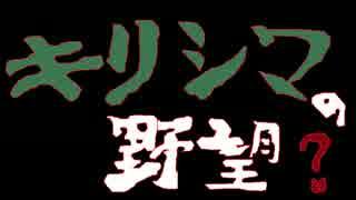 【MMD】キリシマの野望?【2Dアニメ風】