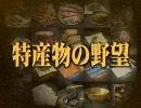 【信長の野望・革新PK】 特産物の野望 第十七話 エコノミー版