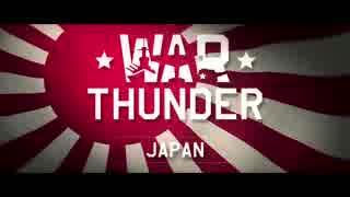 War Thunder :大日本帝国
