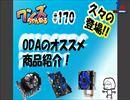 ワンズちゃんねる! #170 ODAのオススメ商品紹介!
