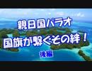 【親日国パラオ】 国旗が繋ぐその絆!(後編)