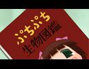 ぷちます!!‐プチプチ・アイドルマスター‐ 第60話「わっくわくな私たち」