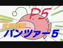 【ガルパンMAD】究極戦隊パンツァー5