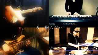 【マクロスF】ライオン~May'n ver.~【Band Edition】 thumbnail