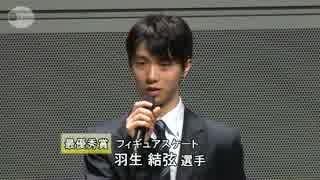 最優秀賞に羽生選手 JOCスポーツ賞表彰式