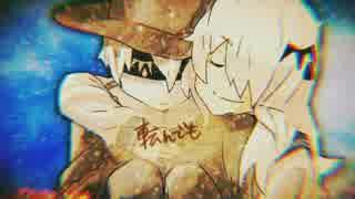 【ピアノとギターとボク】テロル【カケリ