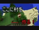 孤島に村を作るマインクラフト1