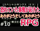 【Q&M】ソシャゲの悪い部分をかき集めて作ったRPG【実況】10