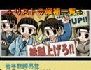 【実況】 廃校をつくろう part8