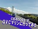 CB400SSで、QVCマリンに行ってみた