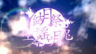【結月祭】 Aviutl用空オブジェクト配布
