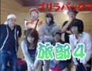LLT4旅部01【OP・電波調整編】