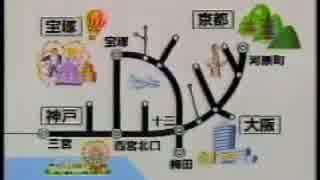 阪急 CM