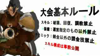 【MoE】対人大会告知動画【P鯖】