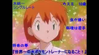 【ポケモンXY】カスミは統一パのレート頂点を目指す!part1 thumbnail