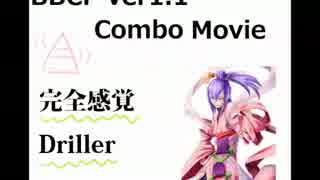 BBCPアマネcombo movie 「完全感覚driller」