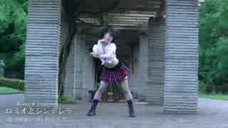 【みけね子】ロミオとシンデレラ【踊って