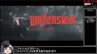 【ゆっくり実況】Wolfenstein:TheNewOrderをねっとりプレイその03