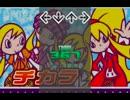 【DDR】 チカラ [SINGLE EXPERT] 譜面確認+クラップ