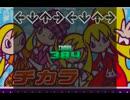 【DDR】 チカラ [DOUBLE EXPERT] 譜面確認+クラップ