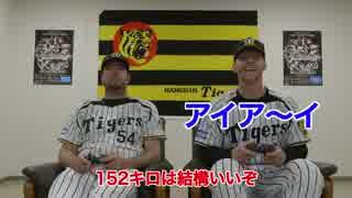 【阪神】マートンとメッセが野球ゲームで対決【プロスピ】