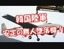 第54位:【韓国陸軍】  安定の無人墜落機!