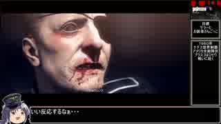 【ゆっくり実況】Wolfenstein:TheNewOrderをねっとりプレイその04