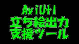 AviUtl立ち絵出力支援ツール【ver1.06版】