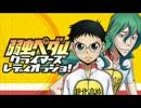 弱虫ペダル クライマーズレディオっショ! #20(2014.06.09)