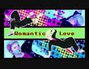 【APヘタリアMMD】芋兄弟でRomantic Love【カメラ配布】