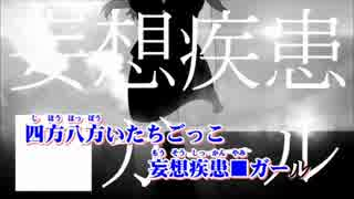 【ニコカラ】妄想疾患■ガール 男性キー《